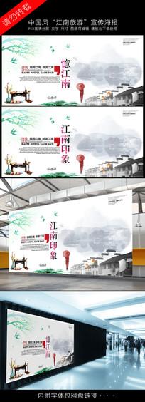 忆江南旅游宣传海报