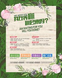 植物背景招聘海报