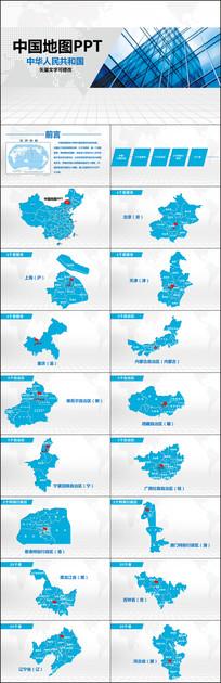 中国地图PPT各省市地图矢量PPT