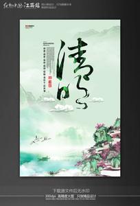 中国风意境清明节海报设计