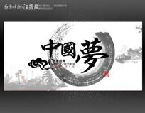 中国梦我的梦经典大气中国水墨风海报