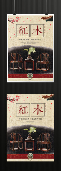 中式水墨红木展板设计