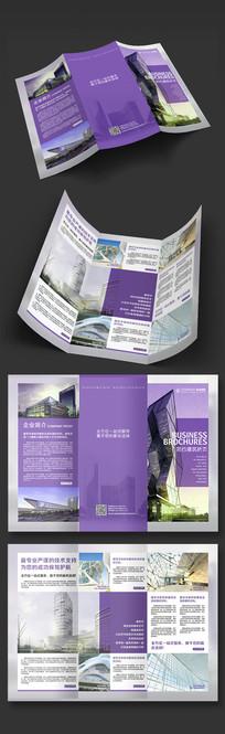 紫色地产三折页