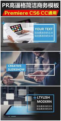 Premiere大气简洁企业宣传模板