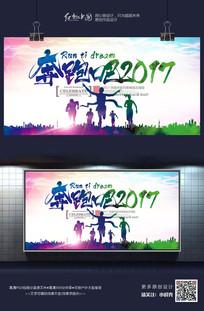 奔跑吧2017炫彩时尚励志海报