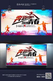 奔跑吧青春梦想励志宣传海报