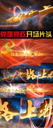 创新路上党旗红标题字幕视频