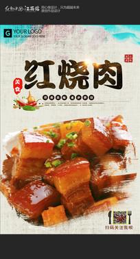 创意美食红烧肉海报设计