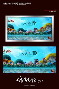 創意油畫安徽城市旅游宣傳海報
