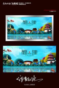 创意油画福建城市旅游宣传海报