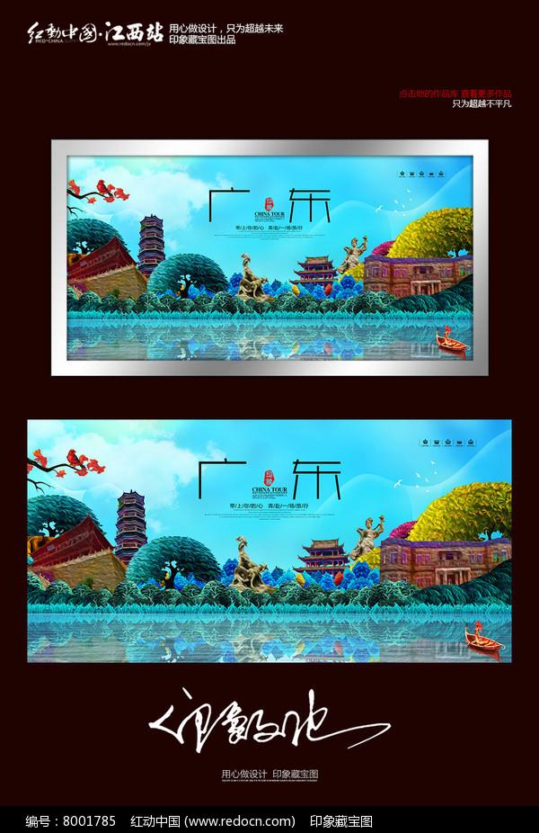 创意油画广东城市旅游宣传海报图片