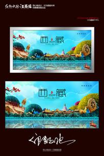 创意油画西藏旅游宣传海报设计