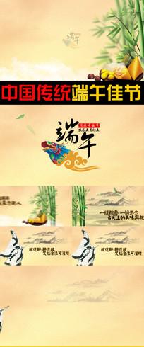 传统端午节日视频模板