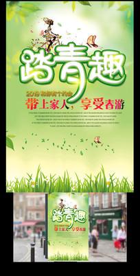 春季春天春游踏青趣海报