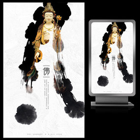 佛文化意境水墨中国风海报设计