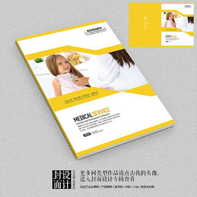 妇幼保健院儿童医疗画册封面