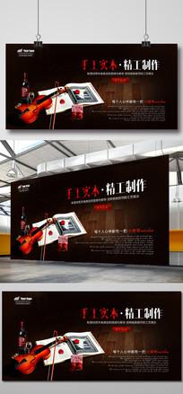 高端精美小提琴宣传海报