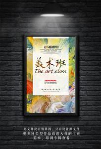 个性油画艺术班培训海报