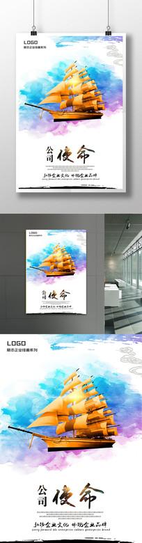 公司使命海报设计