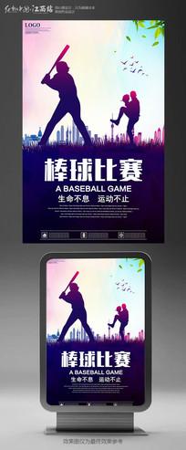 简约棒球比赛海报