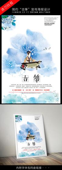 简约古筝宣传海报设计