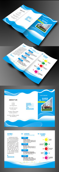 简约蓝色三折页设计模板