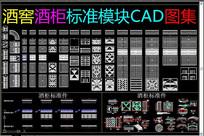 酒窖酒柜标准模块CAD