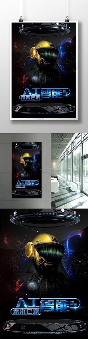 酷炫科技感人工智能海报
