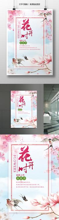 浪漫桃花春季促销海报