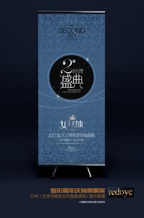 蓝色花纹背景周年庆活动X展架