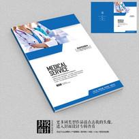 蓝色医疗团队社区医院宣传画册封面