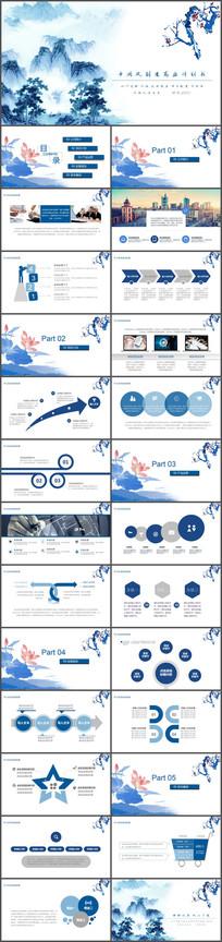 蓝色中国风商业计划书PPT模板 pptx