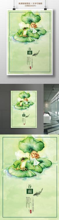 绿色谷雨节气海报