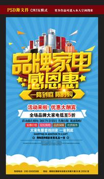 品牌家电感恩惠促销海报