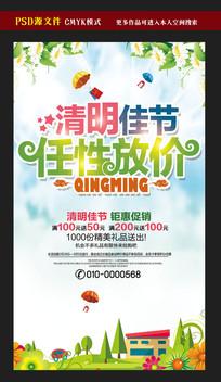 清明佳节促销活动海报