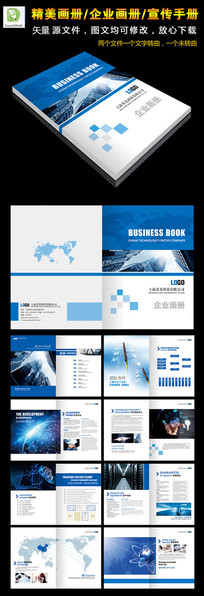 企业画册蓝色大气宣传画册