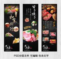 日本料理寿司易拉宝设计