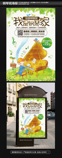少儿钢琴班招生海报
