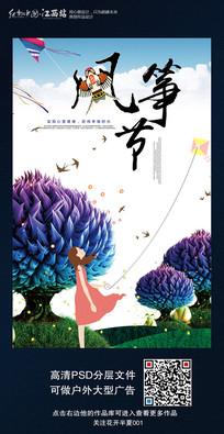 时尚大气风筝节宣传海报