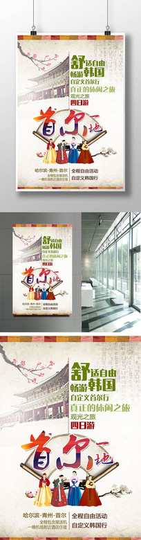 首尔一地旅游海报