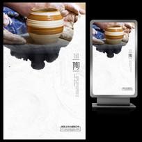手工制陶中国风水墨海报设计