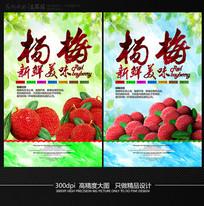 水彩创意杨梅水果宣传海报