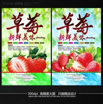 水彩风草莓广告设计