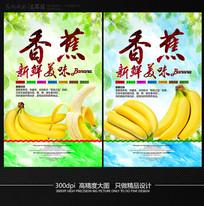 水果香蕉海报设计