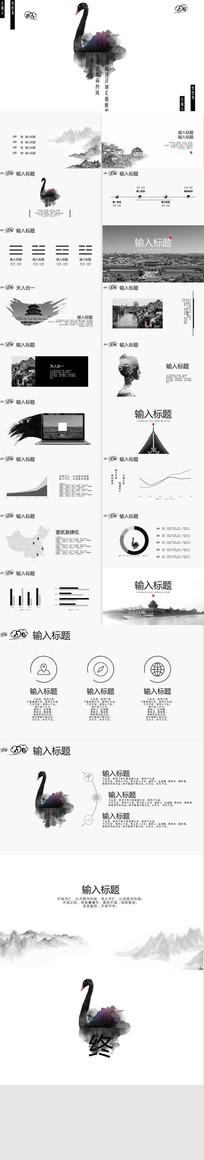 水墨之间简约中国风PPT模板 pptx
