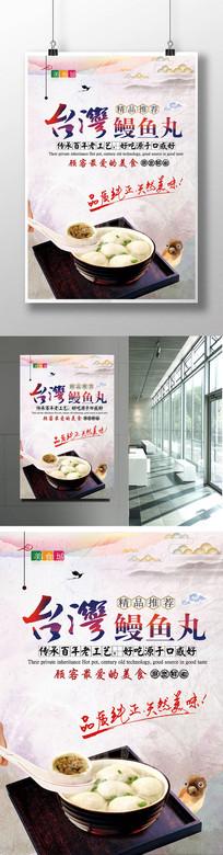 台湾鳗鱼丸美食海报