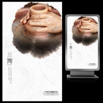 陶泥陶艺手工定制个性中国风海报