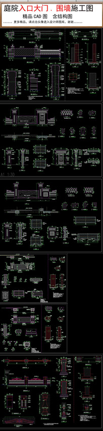 庭院设计超豪大门CAD施工图 素材 CAD
