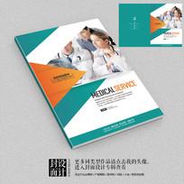 医疗医学团队清爽宣传册封面