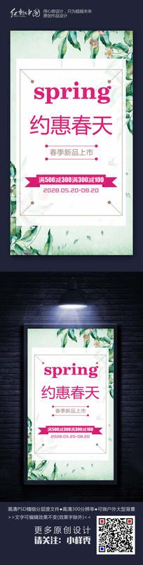 约惠春天精品最新春天海报设计